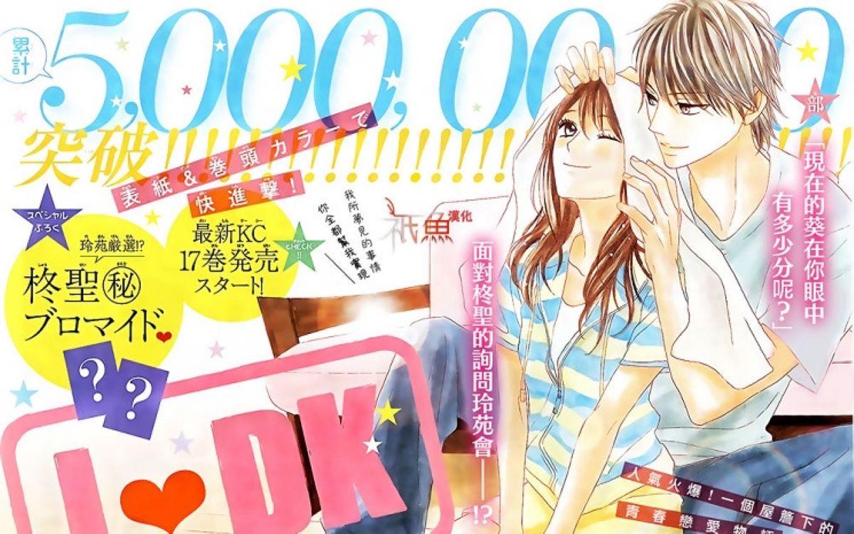 'L-DK', criado por Ayu Watanabe, é indicação de mangá romântico
